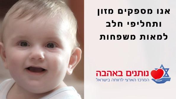 נותנים באהבה – מזון לתינוקות