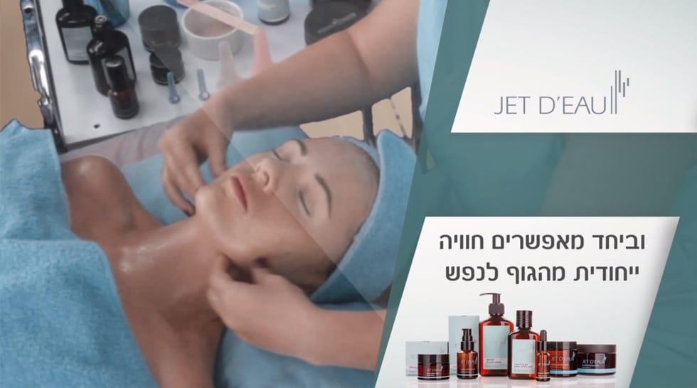 Jetdeau – קוסמטיקה