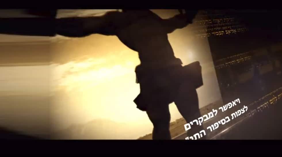 """טריילר לחווית ארץ התנ""""ך"""