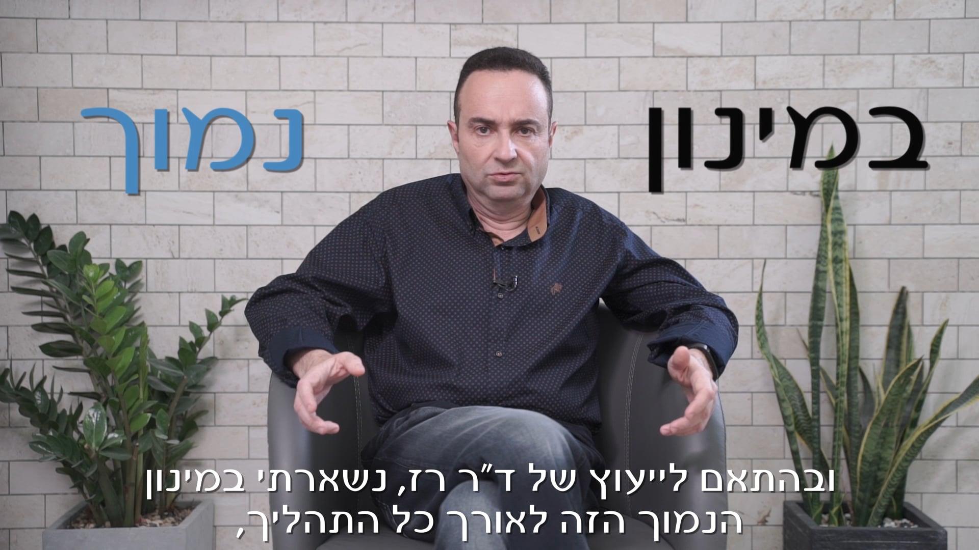 "סרט עדות לקוח ד""ר רז – אלכס"