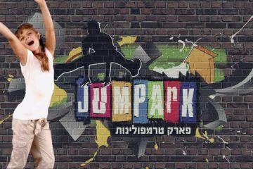 Jumpark – פארק טרמפולינות