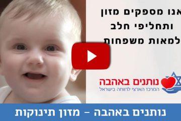 נותנים באהבה- מזון לתינוקות