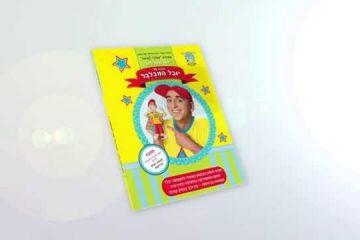 פרסומת לספר- אילנית דסקלו