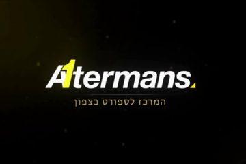 סרט תדמית למרכז לספורט- אלטרמנס