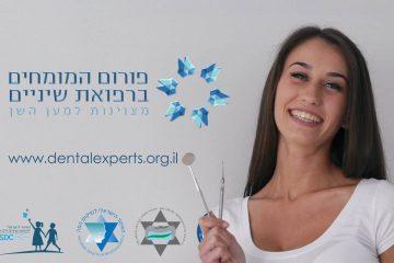 סרט תדמית לפורום המומחים לרפואת שיניים