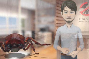 סרטון אנימציה עם פרזנטור תלת מימדי – אגרנט – טרמיטים