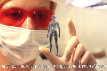 סרט תדמית לתכשיר לטיפול בפסוריאסיס