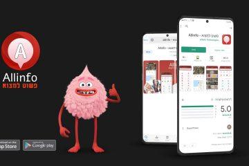 סרטון אנימציה עם פרזנטור ויזואלי לאפליקציית ALLINFO