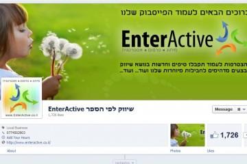 דף הפייסבוק משתנה שוב, מה לעשות?